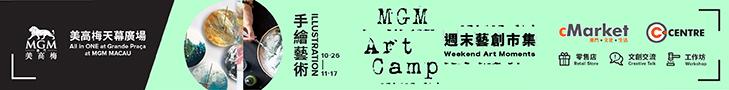 MGM ArtCamp CMarket Macau Daily Times