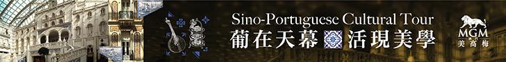 Sino-Portuguese Cultural Tour