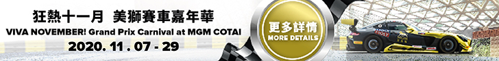 Viva November! Grand Prix Carnival at MGM Cotai!